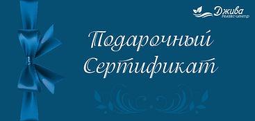 sertifikat-jiva-salon.jpg