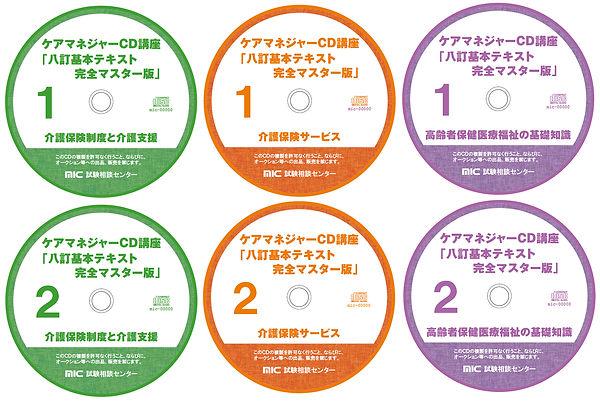 2019ケアCD6枚組.jpg