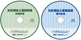 社会福祉士2枚組CD.jpg