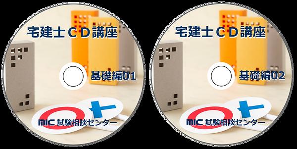 新宅建CD2枚組基礎編.png