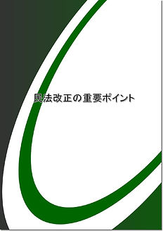 改正民法.jpg