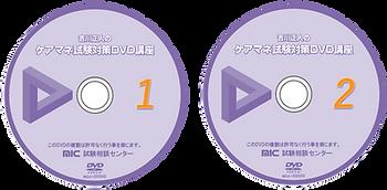 DVD2021-2枚組.png