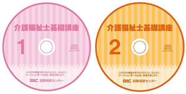 2020介福CD2枚組.jpg