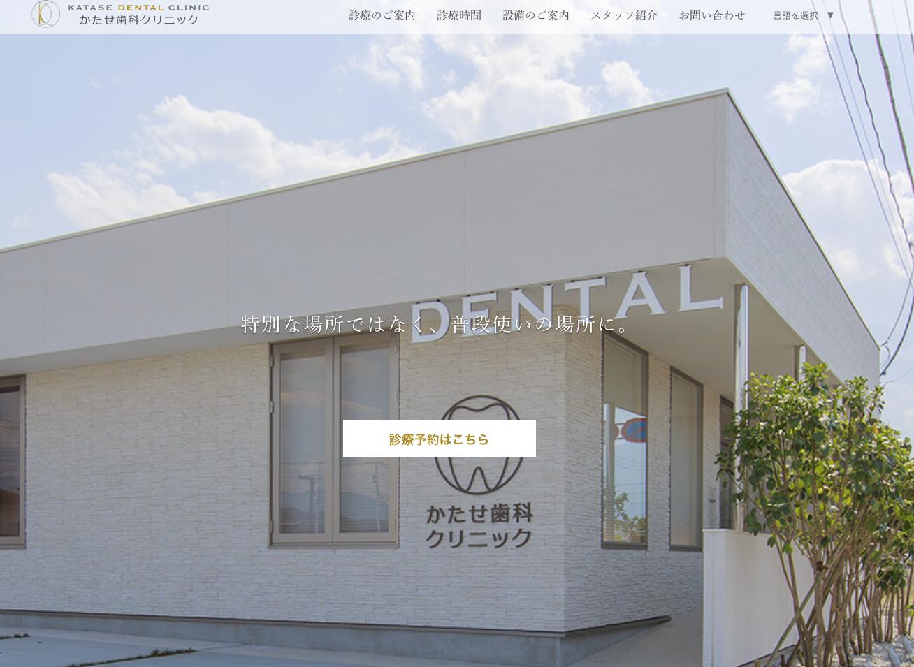 かたせ歯科クリニック