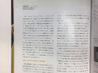 医歯薬出版 歯科技工3月号