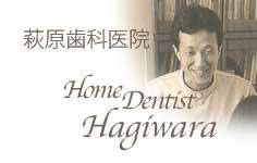 萩原歯科医院