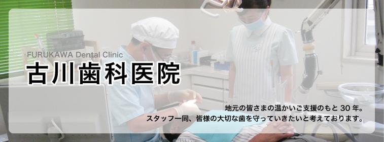 古川歯科医院