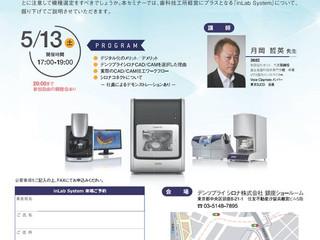 インラボセミナー in 東京