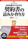 keiyaku_cover_2013.JPG