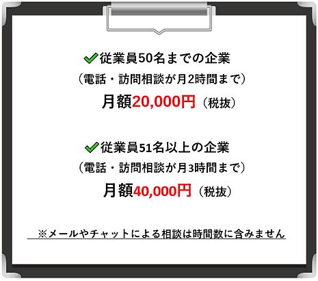 労務相談料金.png