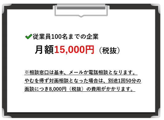 ハラスメント相談窓口料金.png