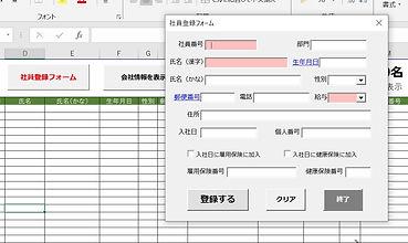 社員登録フォーム.jpg