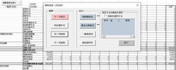 編集画面.jpg