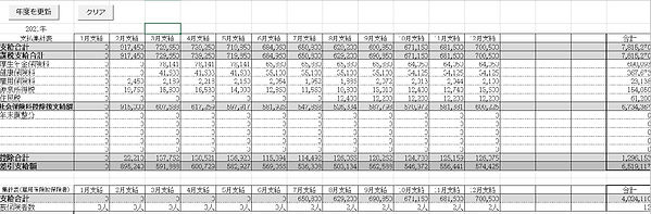 給与支払集計表.jpg