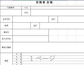 労働者名簿.jpg