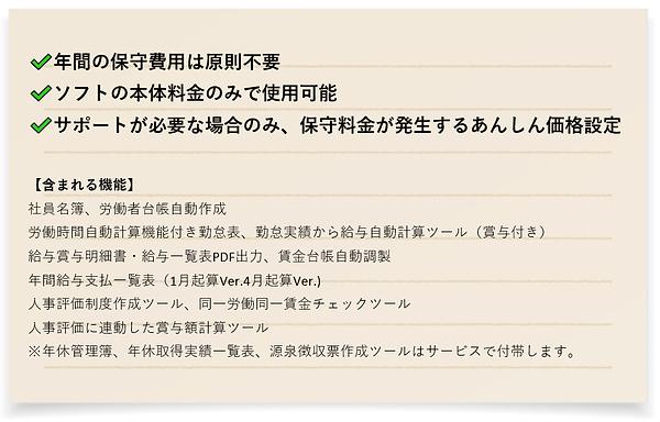 勤怠ソフト.png
