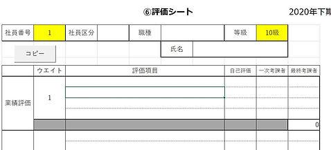 人事評価シート.jpg