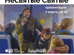 Выставка «Несвятые Святые» художника Юрия Долгова