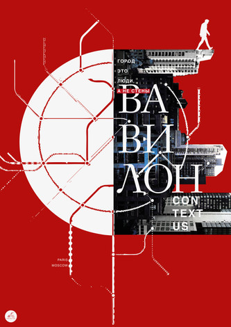 babylon2-03.jpg