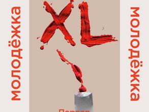 Первая онлайн-выставка «XL Молодёжка» Союза Художников России