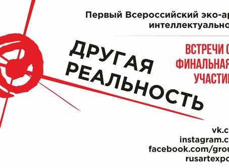 Первый Всероссийский эко-арт фестиваль интеллектуального искусства ДРУГАЯ РЕАЛЬНОСТЬ