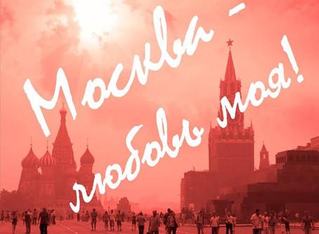 Выставка «Москва - любовь моя» приурочена ко Дню городаи к выборам мэра Москвы.
