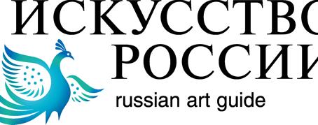 «Искусство России» – «Вокруг света».