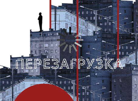 "15 августа, Гайдаровец запускает онлайн-выставку Мэри Миллер - ""Перезагрузка""."