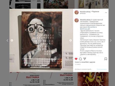 Вторая очная выставка эко-арт фестиваля ДРУГАЯ РЕАЛЬНОСТЬ в Музее Современного Искусства АРТМУЗА.
