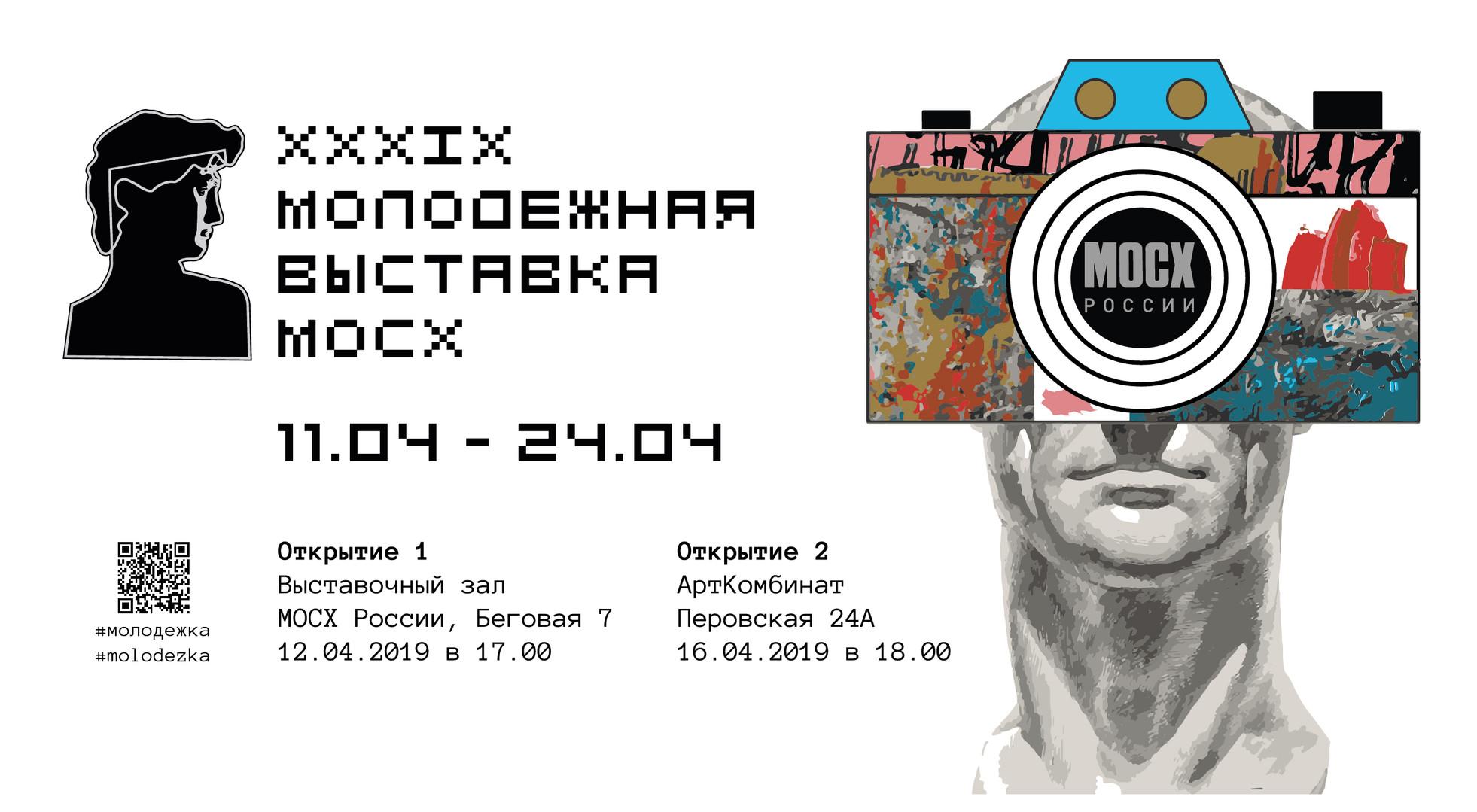 МОСХ-03.jpg