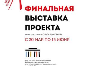 Финальная выставка эко-арт фестиваля ДРУГАЯ РЕАЛЬНОСТЬ