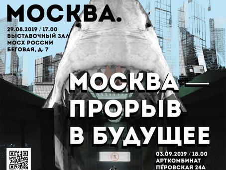 Выставка «Новая Москва. Москва – прорыв в будущее». Союз Художников России