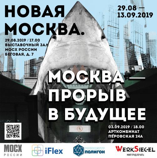 МОСХ выставка