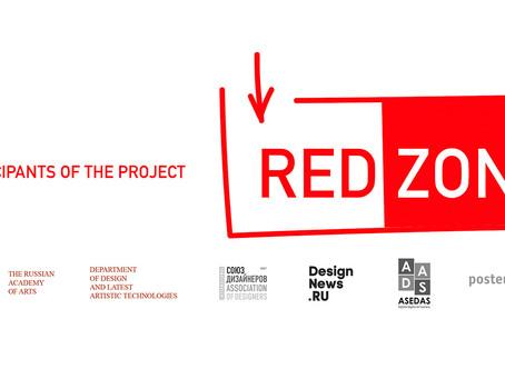 Акция-конкурс «Красная Зона».