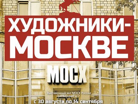 Региональная выставка МОСХ России «ХУДОЖНИКИ - МОСКВЕ»