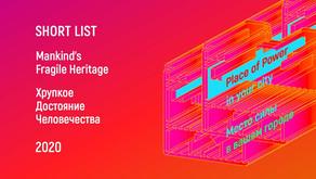 «Хрупкое Достояние Человечества» от Союза Дизайнеров в Библиотеке им. Дениса Давыдова