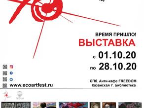 Первая очная выставка всероссийского эко-арт фестиваля  искусства ДРУГАЯ РЕАЛЬНОСТЬ.