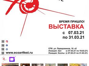 Четвертая выставка эко-арт фестиваля ДРУГАЯ РЕАЛЬНОСТЬ в Молодёжном центре «Квадрат»