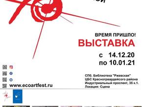 Третья очная выставка всероссийского эко-арт фестиваля  искусства ДРУГАЯ РЕАЛЬНОСТЬ.