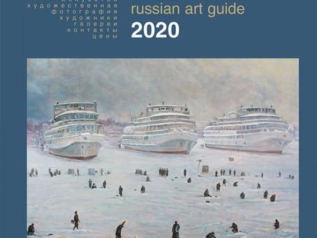 Публикация в каталоге-справочнике Искусство России 2020 / Russian Art Guide 2020