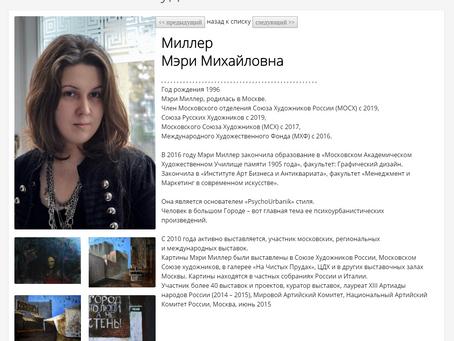 Вступление в Союз Художников России