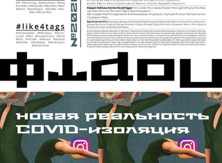 Персональная online-выставка Мэри Миллер «Новая реальность. Covid-изоляция».