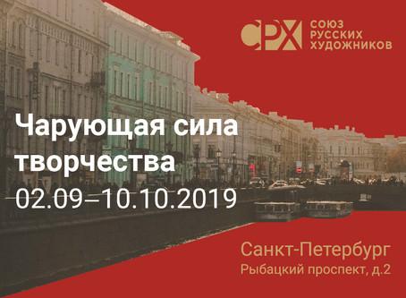 Выставка в Санкт-Петербурге «Чарующая сила творчества»