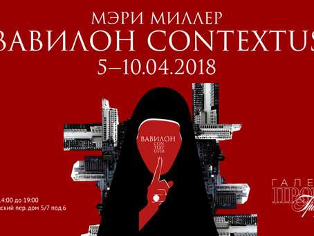 Открытие персональной выставки «Вавилон Contextus» 4 апреля 2018 года