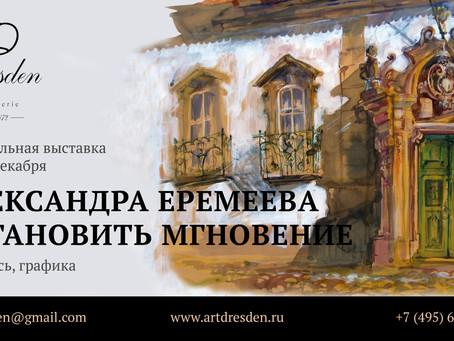 Открытие персональной выставки Александры Еремеевой «Остановить мгновенье» в арт-галерее «Дрезден»