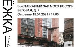 41-я Молодежная выставка МОСХ России в Москве, «АртКомбинат» в Перово
