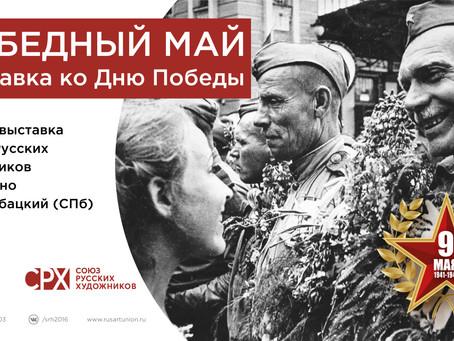 Онлайн-выставка «Победный май» Союза Русских Художников совместно с ДК Рыбацкий