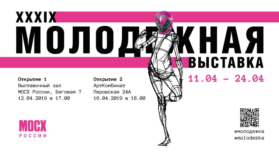 МОСХ1-03.jpg