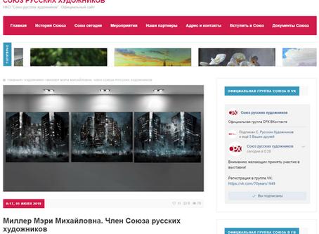 Вступление в Союз Русских Художников