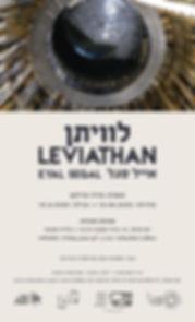 Eyal Segal_Leviathan_INV.jpg